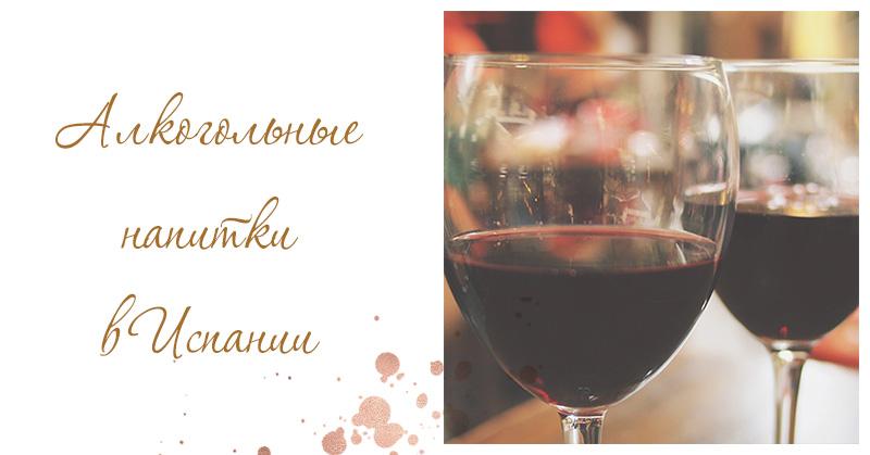 Алкогольные напитки в Испании